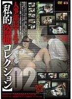 人事部長T氏の【私的盗撮コレクション】 02