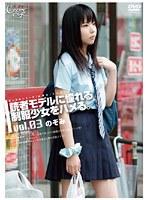 未成年(三六九)読者モデルに憧れる制服少女をハメる。 Vol.03 ダウンロード