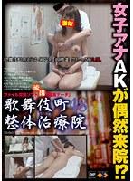 歌舞伎町整体治療院 48 ダウンロード