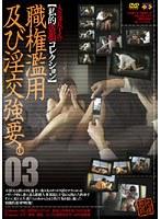 人事部長T氏の【私的盗撮コレクション】 03 ダウンロード