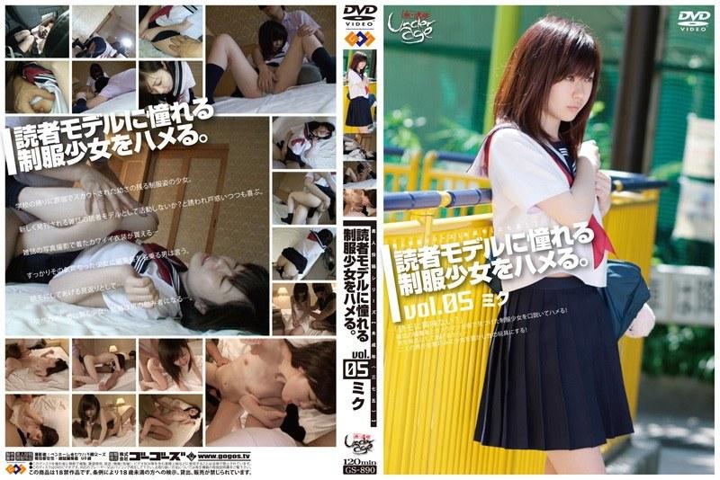 未成年(三七五)読者モデルに憧れる制服少女をハメる。 Vol.05