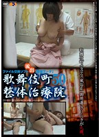 歌舞伎町整体治療院 50 ダウンロード