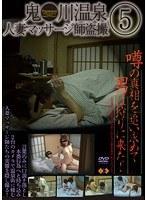 「鬼●川温泉人妻マッサージ師盗撮 5」のパッケージ画像