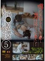 湯○原温泉人妻マッサージ師盗撮 5