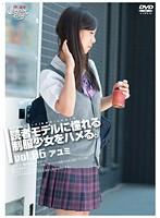 「未成年(三七七)読者モデルに憧れる制服少女をハメる。 Vol.06」のパッケージ画像
