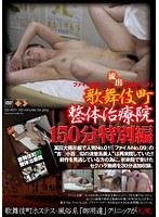 (h_101gs00907)[GS-907] 歌舞伎町整体治療院 150分特別編 ダウンロード