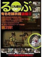 (h_101gs00918)[GS-918] る●ぶにも載る有名老舗旅館盗撮 2 ダウンロード