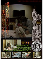 「鬼●川温泉人妻マッサージ師盗撮 6」のパッケージ画像