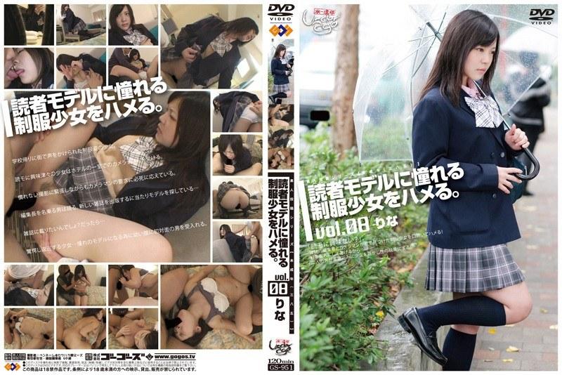 未成年(三八五)読者モデルに憧れる制服少女をハメる。 Vol.08