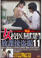 (h_101gs00955)[GS-955] 女校医放課後盗撮 11 ダウンロード