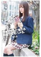 未成年(三八九)読者モデルに憧れる制服少女をハメる。 Vol.09 ダウンロード