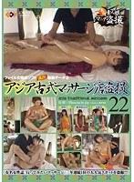 アジア古式マッサージ店盗撮 22 ダウンロード