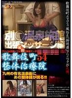 歌舞伎町整体治療院 54 ダウンロード