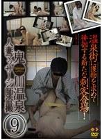 (h_101gs00996)[GS-996] 鬼●川温泉人妻マッサージ師盗撮 9 ダウンロード