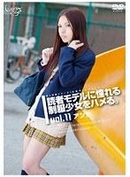 未成年(三九八)読者モデルに憧れる制服少女をハメる。 Vol.11 ダウンロード