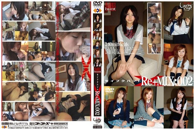 制服ハント Re+MIX:002
