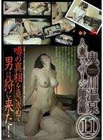 鬼●川温泉人妻マッサージ師盗撮 11 ダウンロード