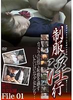 制服淫行 File 01 ダウンロード