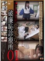 「変態女医破廉恥診療所 01」のパッケージ画像