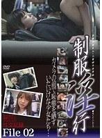 制服淫行 File 02 ダウンロード