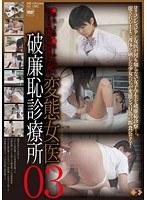 「変態女医破廉恥診療所 03」のパッケージ画像
