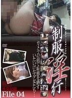 制服淫行 File 04 ダウンロード