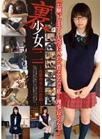 裏少女[二] 〜変態理事長の悪戯〜