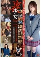裏少女[三] 〜変態理事長の悪戯〜 ダウンロード