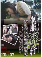 制服淫行 File 07 ダウンロード