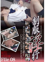 制服淫行 File 08 ダウンロード