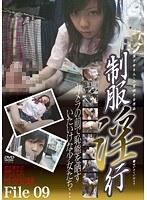 制服淫行 File 09 ダウンロード