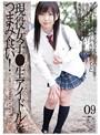 未成年(四四四)現役女子●生アイドルをつまみ食い! 09