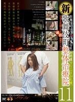新・歌舞伎町整体治療院 11 ダウンロード