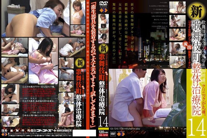 新・歌舞伎町整体治療院 14