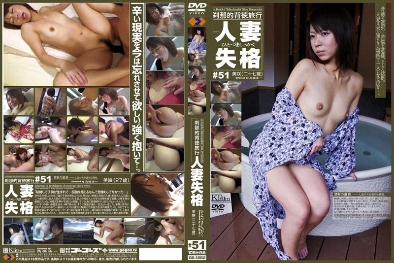 露天風呂にて、浴衣の人妻のクンニ無料熟女動画像。刹那的背徳旅行 人妻失格 #51