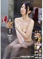 「人妻湯恋旅行 2013 冬」のパッケージ画像