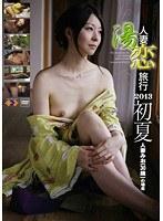 人妻湯恋旅行 2013 初夏 ダウンロード