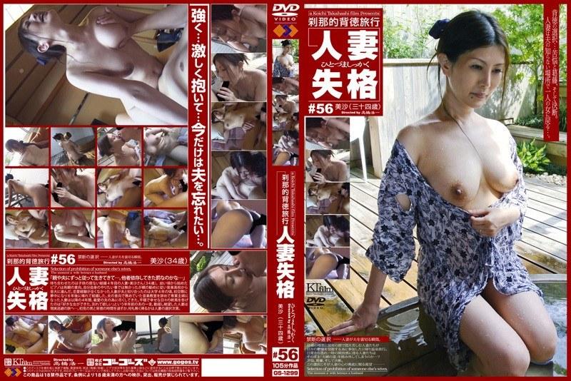 露天風呂にて、浴衣の素人のsex無料熟女動画像。刹那的背徳旅行 人妻失格 #56
