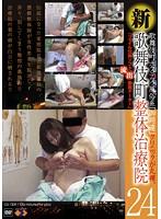 新・歌舞伎町整体治療院 24