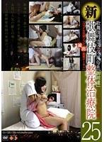 新・歌舞伎町整体治療院 25