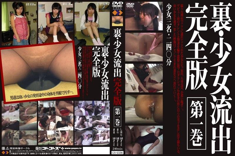 パイパンの素人の放尿無料美少女動画像。裏・少女流出完全版 第一巻