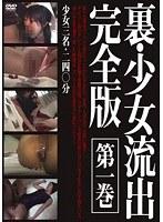 裏・少女流出完全版 第一巻 ダウンロード