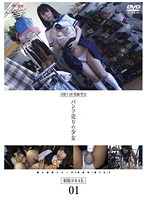 未成年(四八九)パンツ売りの少女 01 ダウンロード