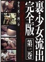 裏・少女流出完全版 第三巻 ダウンロード