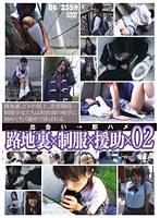 路地裏×制服×援助×02