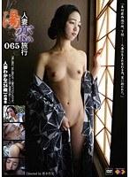 人妻湯恋旅行 065 ダウンロード