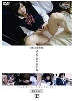 未成年(五○三)パンツ売りの少女 05