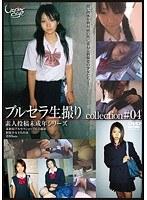 ブルセラ生撮りcollection#04