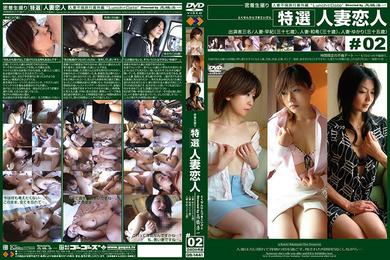 [GS-1441] 特選人妻恋人#02