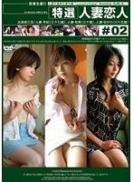 特選人妻恋人#02